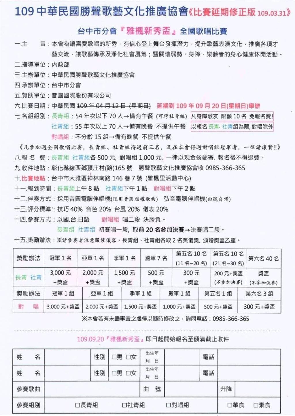 2020年109年中華民國勝聲歌藝文化推廣協會台中市分會雅楓新秀盃全國歌唱比賽