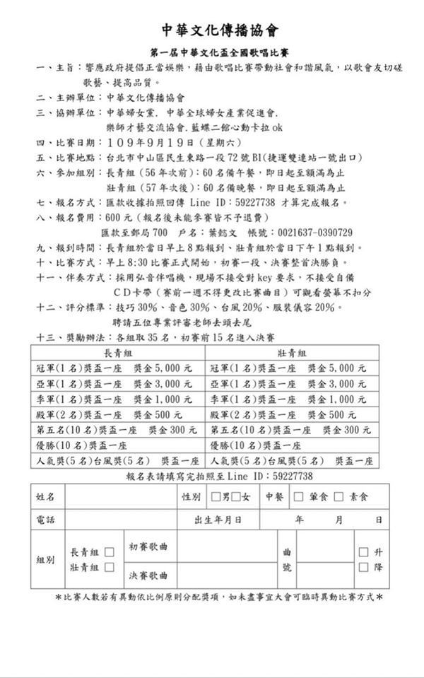 2020年109年第一屆中華文化盃全國歌唱比賽