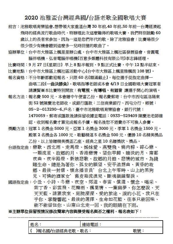 2020年109年池雅盃台灣經典國台語老歌全國歌唱大賽
