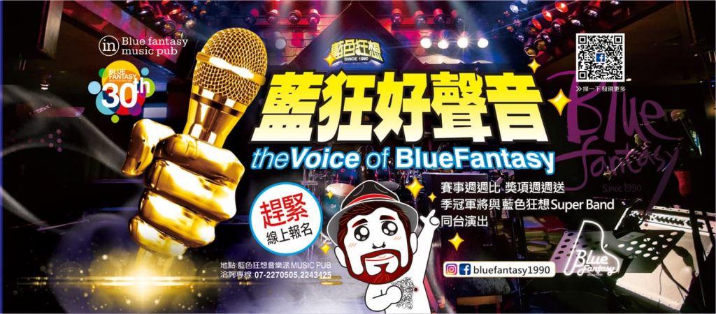 2020年109年第一屆藍狂好聲音歌唱比賽