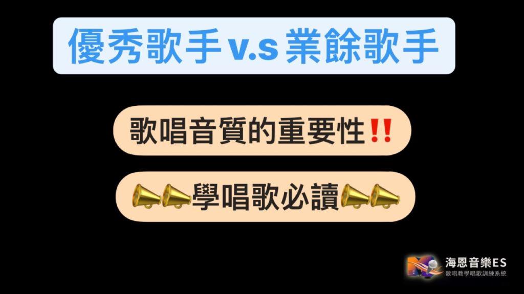 歌唱教學告訴你!優秀歌手與業餘歌手的區別-音質!