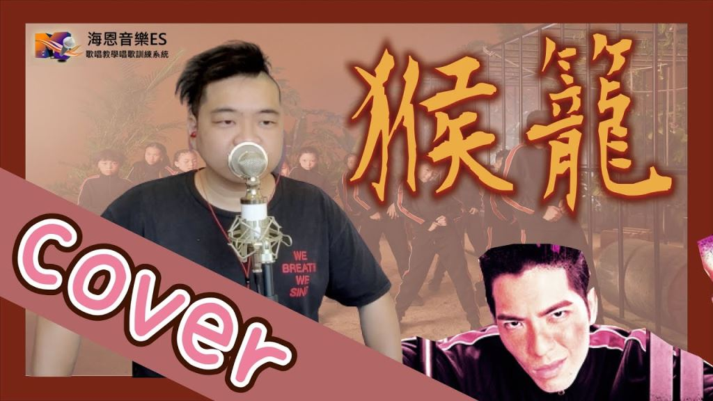 蕭敬騰精選:【猴籠蕭敬騰/dancemonkey】翻唱cover分享
