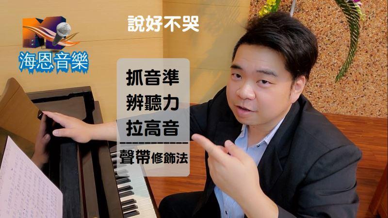 周杰倫說好不哭with五月天阿信五音不全歌唱教學唱歌飆高音海恩音樂歌唱訓練班