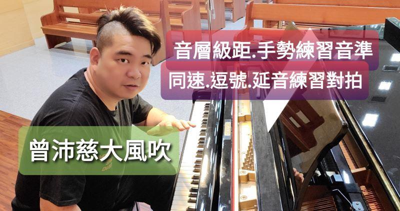 曾沛慈新歌大風吹分析歌唱教學基礎學唱歌練習音準拍子海恩音樂歌唱訓練班