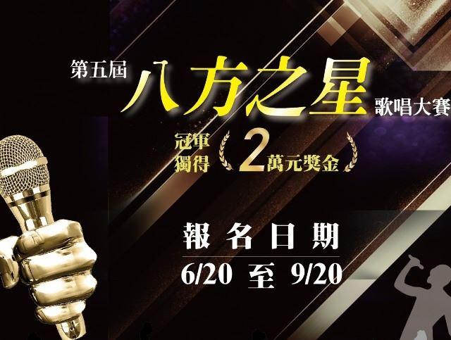2020年109年第五屆八方之星歌唱大賽