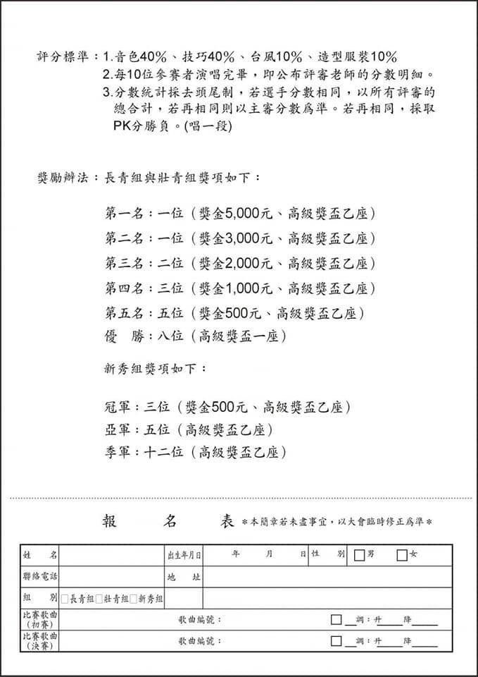 2021年110年愛在肅境棉延千里關懷弱勢嘉年華活動第四屆慈韻盃全國國台語歌唱比賽
