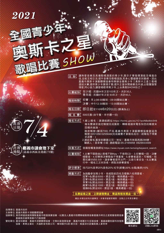 2021年110年全國青少年第二屆奧斯卡之星歌唱大賽