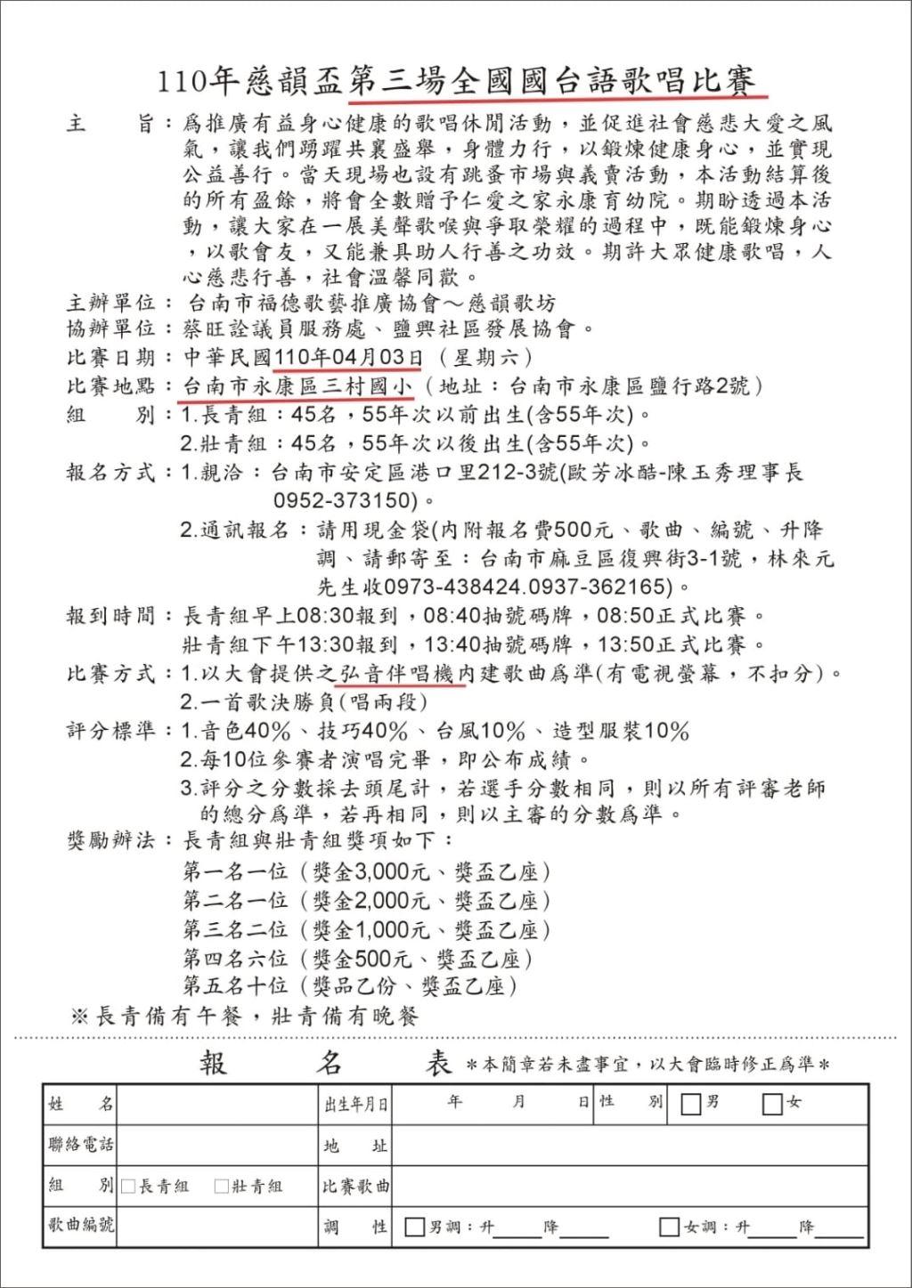 2021年110年慈韻歪第三場全國國台語歌唱比賽