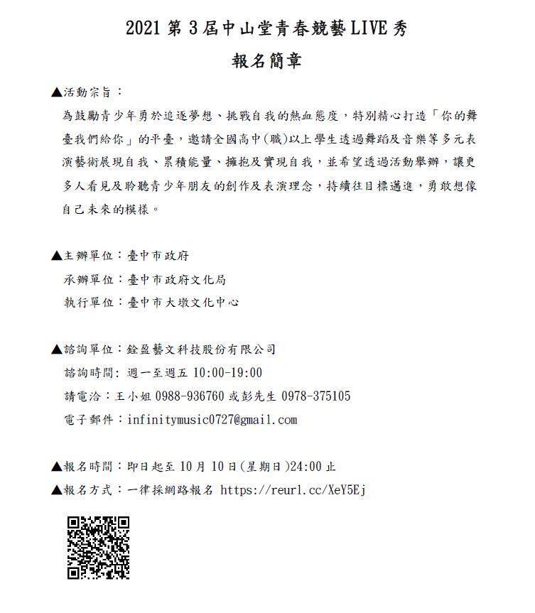2021年110年第3屆中山堂青春競藝LIVE秀歌唱大賽