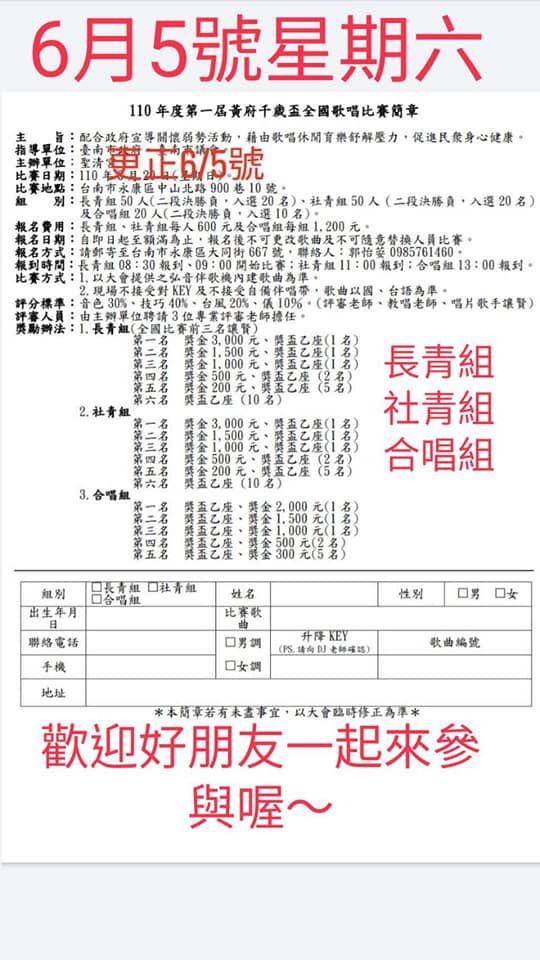 2021年110年第一屆黃府千歲盃全國歌唱大賽