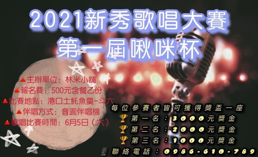 2021年110年第一屆啾咪盃新秀歌唱大賽