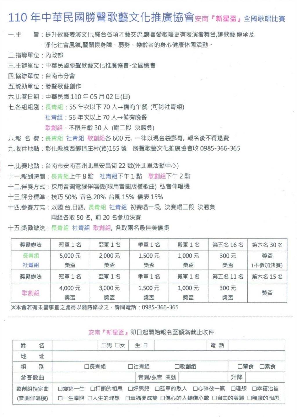 2021年110年中華民國勝聲歌藝文化推廣協會安南『新星』全國歌唱大賽