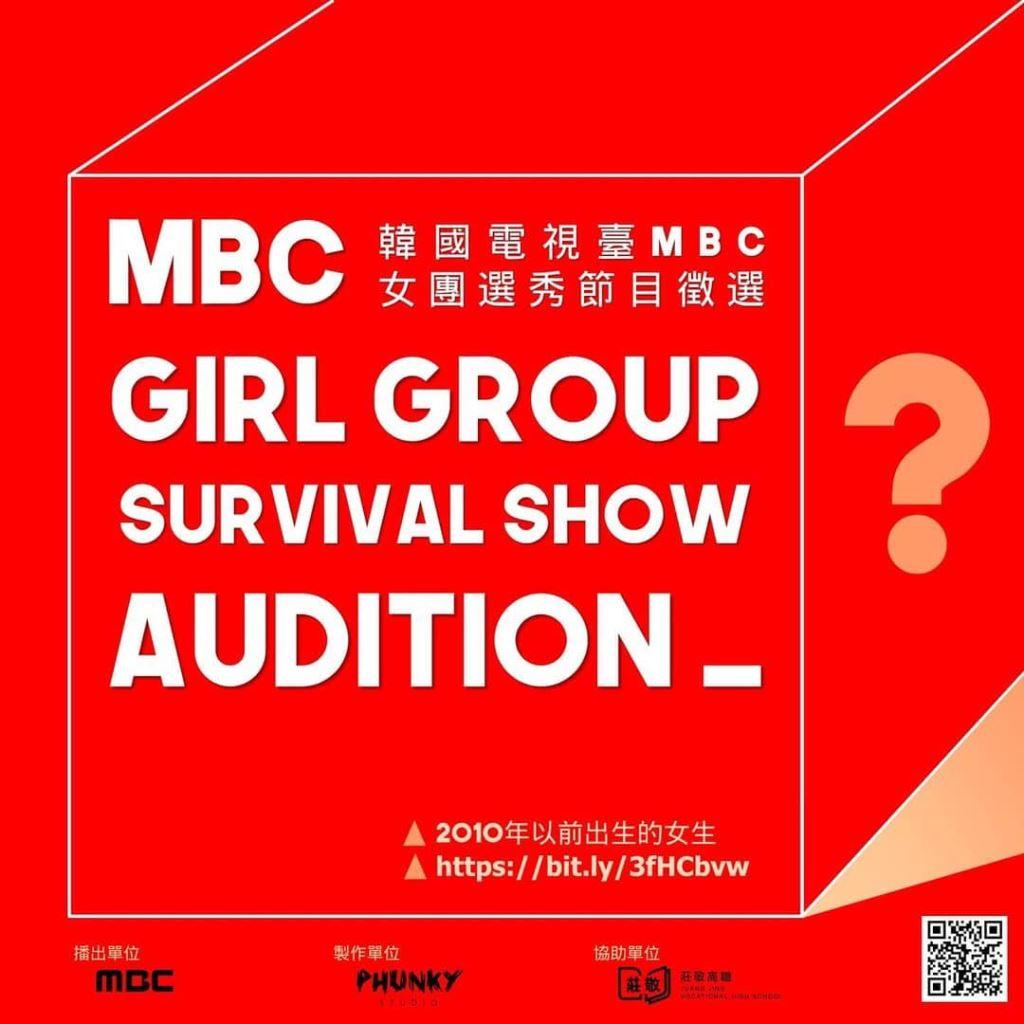 2021年110年MBC女團選秀節目徵選比賽