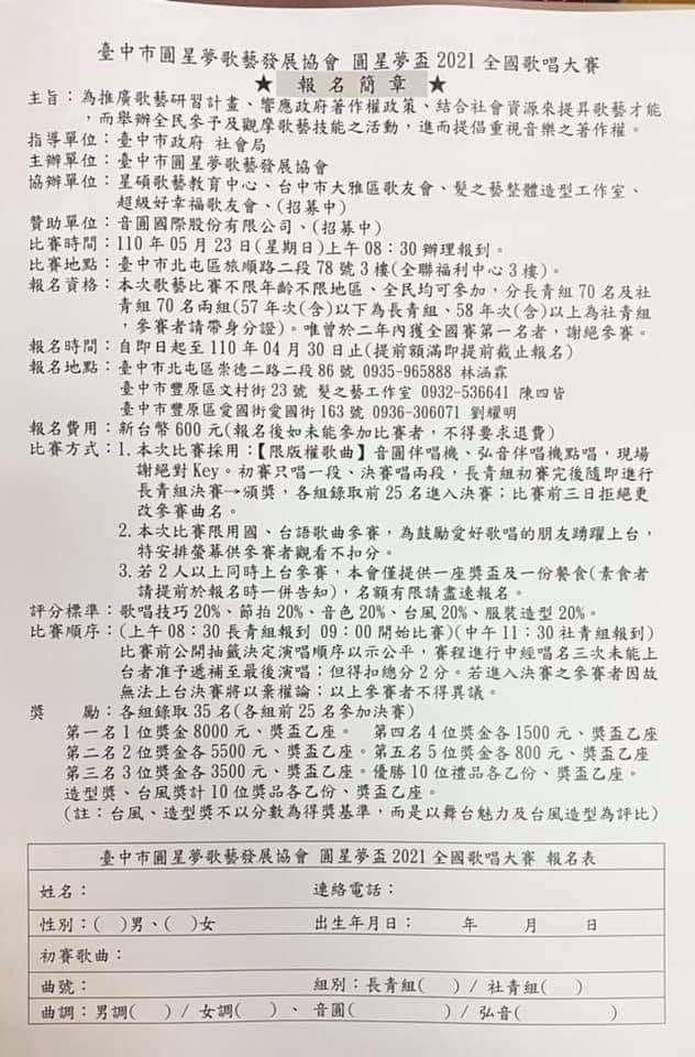 2021年110年台中市星夢歌藝發展協會圓星夢盃全國歌唱大賽