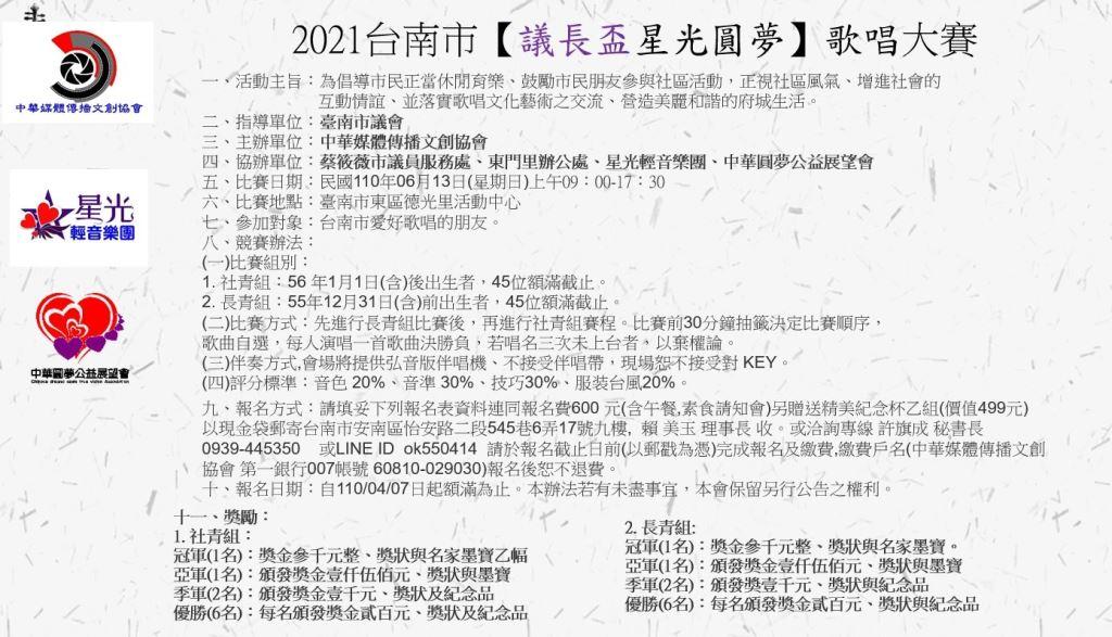 2021年110年台南市議長盃星光圓夢歌唱大賽