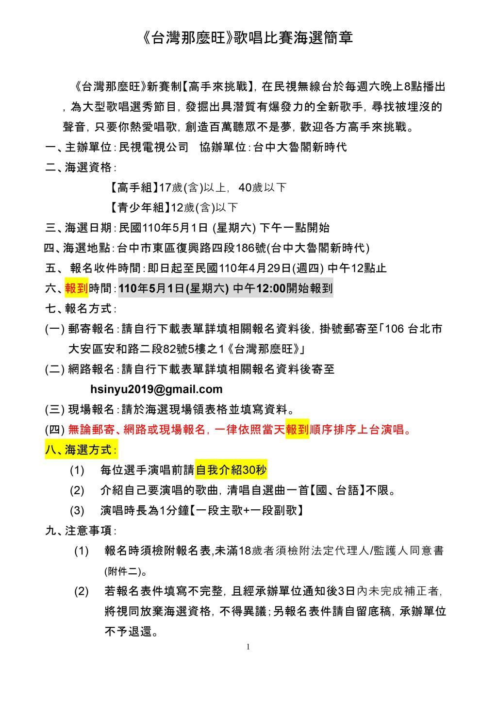 2021年110年台灣那麼旺海選歌唱比賽