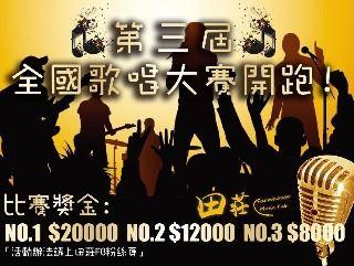 2021年110年田莊第三屆全國歌唱大賽