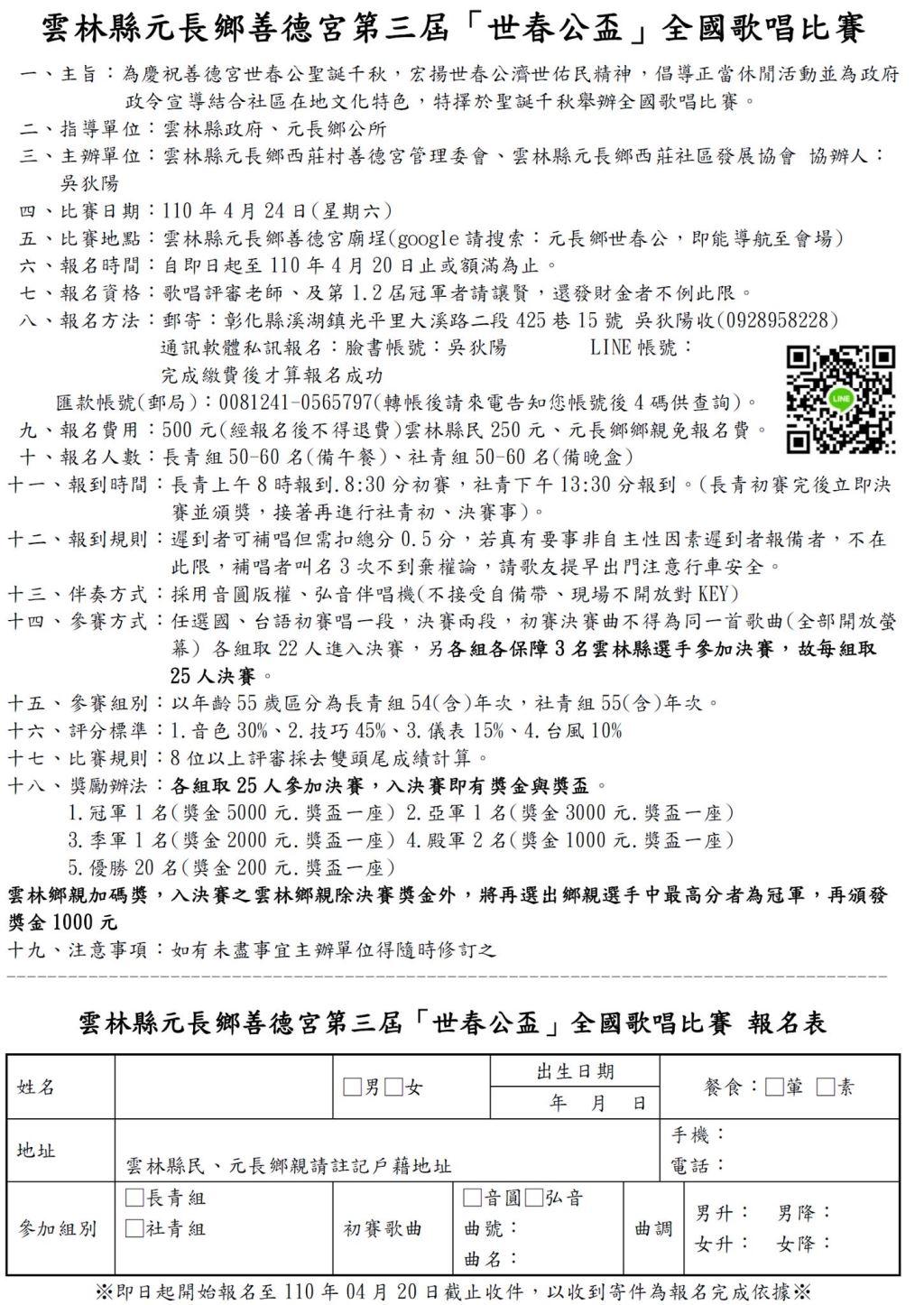 2021年110年雲林縣元長鄉善德宮第三屆世春公盃全國歌唱比賽