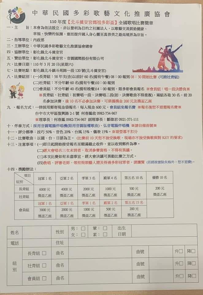 2021年110年中華民國多彩歌藝文化推廣協會110年度北斗美安宮駕祖多彩全國歌唱比賽