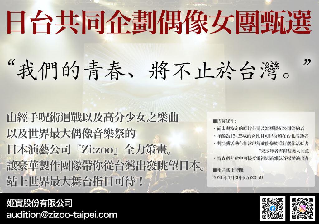 2021年110年Zi:zoo Taiwan IDOL Audition偶像女團歌唱徵選