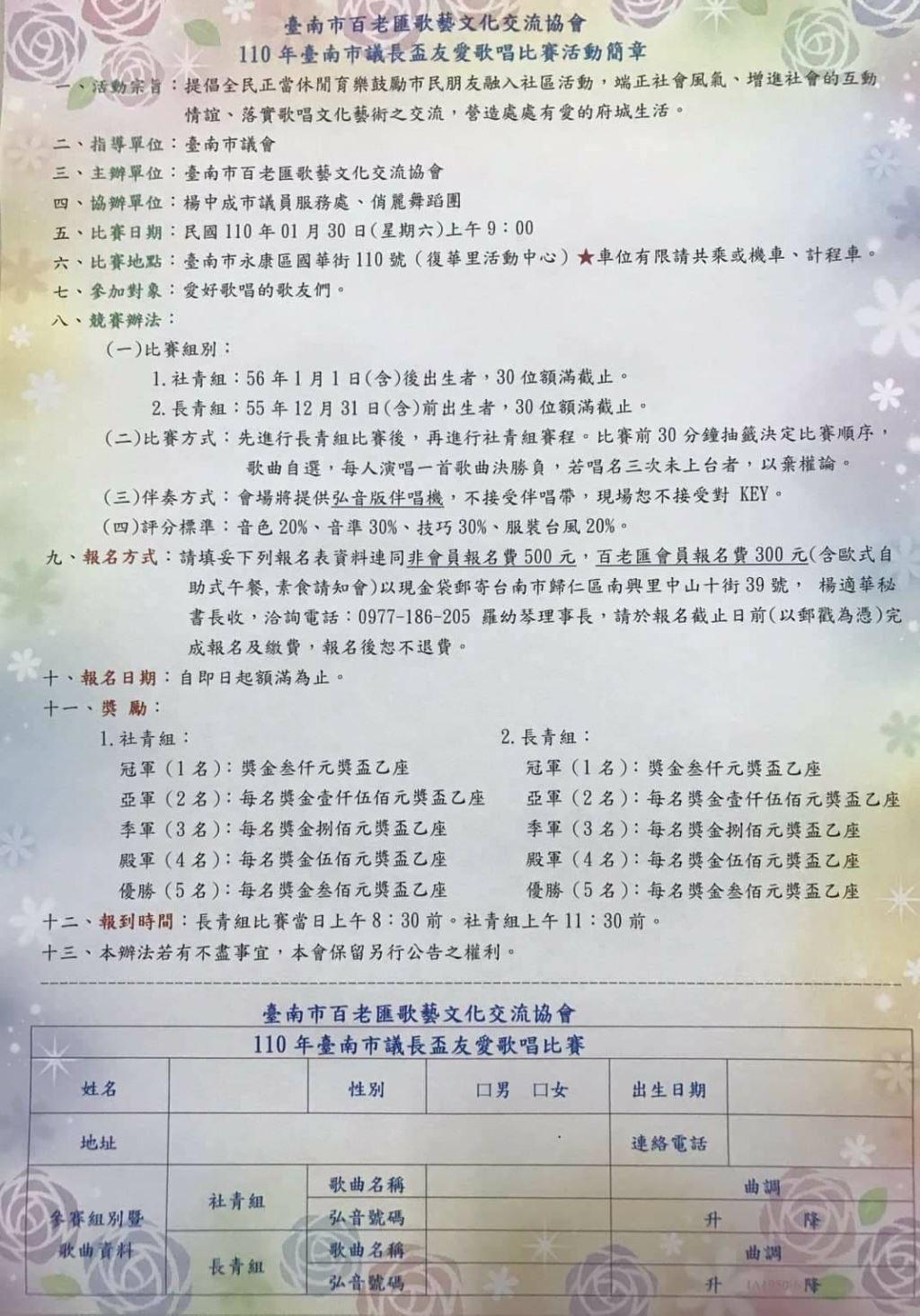 2021年110 年臺南市議長盃友愛歌唱大賽