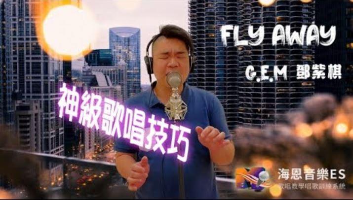 鄧紫棋G.E.M.神級歌唱技巧整理FLY AWAY海恩音樂歌唱訓練班