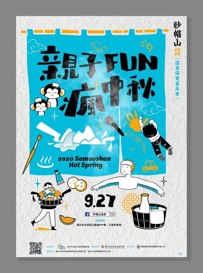 2020年109年紗帽山溫泉保育嘉年華卡拉慶中秋歌唱大賽