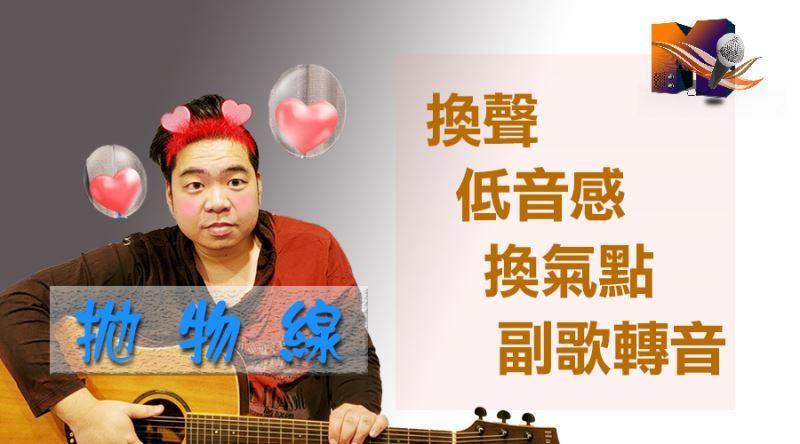 蔡健雅拋物線學唱歌教學影片海恩音樂歌唱訓練班