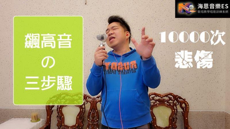 逃跑計畫10000次悲傷高音歌唱教學唱歌三步驟海恩音樂歌唱訓練班