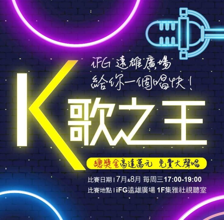 2020年109年IFG遠雄廣場K歌之王歌唱比賽